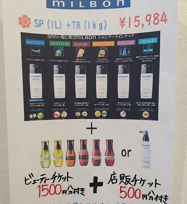 福袋の人気商品!シャンプー&トリートメントのセットをご紹介しますなりたい髪に導くMILBONのシャンプー。6種類ある中から自分の髪に合ったものをお選び頂けますSP(1L)+TR(1Kg)を購入の方はアウトバストリートメントも1つ選べます♪他にもSP(500ml)+TR(500g)とSP(200ml)+TR(200g)サイズをご用意してます!さらに!購入金額に応じてお店で使えるビューティーチケットや店販チケットも付いてきますよ★そして男性にオススメなのが資生堂のTHE GROOMINGです!これを使えばいくつになっても男の色気を持てること間違いなし!シャンプー&トリートメントだけでなく洗顔ウォッシュとローションも付いてます!こちらもお店で使える男前チケットが付いてきますよ★#リムグループ#ルシードスタイルリム#リムアズール#リムヘアー#郡山理美容室#郡山美容室#福袋#グローバルミルボン#資生堂